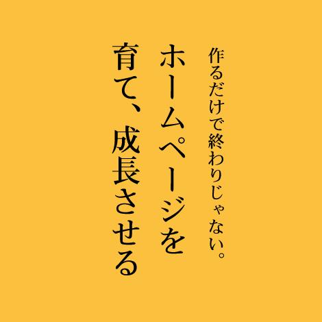 神戸・大阪でdreamドリームのホームページ制作・WEB制作は作るだけで終わりじゃない。ホームページ・WEBサイトを育て、成長させることでお客様に貢献できるホームページ制作・WEB制作を目指しています