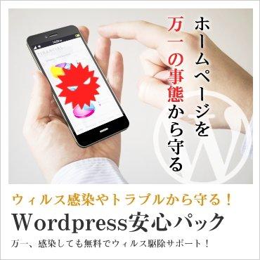 ご自身で更新されたい方に!『Wordpress安心パック』マルウェア感染の監視、駆除やバックアップ、Wordpressとプラグインバージョンアップなど安全管理・対策
