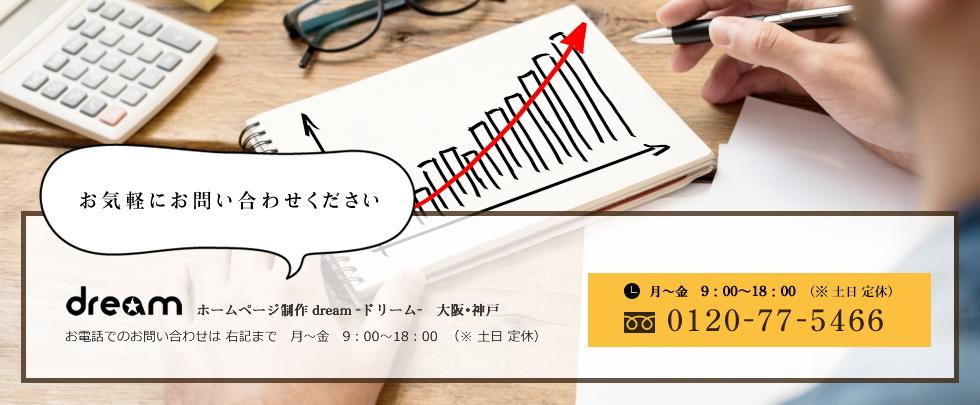 ホームページ制作・WEB制作・オンラインショッピング・ランディングページ・スマホサイト・SEO対策・更新代行までご質問やご相談などがございましたら 大阪・神戸のホームページ制作・WEB制作会社ドリームまでお気軽に!