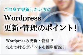 神戸・大阪でホームページやWEBサイトをご自身で更新したい方に!Wordpress更新・管理のポイント!ホームページ・WEBサイトの更新・管理で 気をつけるポイントを簡単解説!