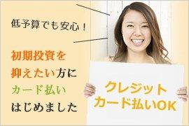 神戸・大阪でホームページ制作・WEB制作に嬉しい♪低予算でもOKなカード払い! 半金は現金、もう半金はカード払いなんてこともできちゃいます!