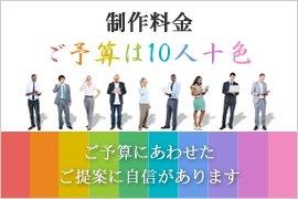 神戸・大阪でホームページ制作・WEB制作の料金・プラン|ご予算は10人十色!ご予算にあわせた ご提案に自信があります