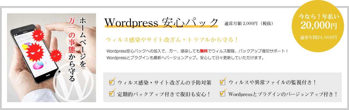 Wordpress 安心パック|ウィルス感染やサイト改ざん・トラブルから守る!Wordpress安心パックへの加入で、万一、感染しても無料でウィルス駆除、バックアップ復旧サポート! WordPressとプラグインも最新へバージョンアップ。安心して日々更新していただけます。